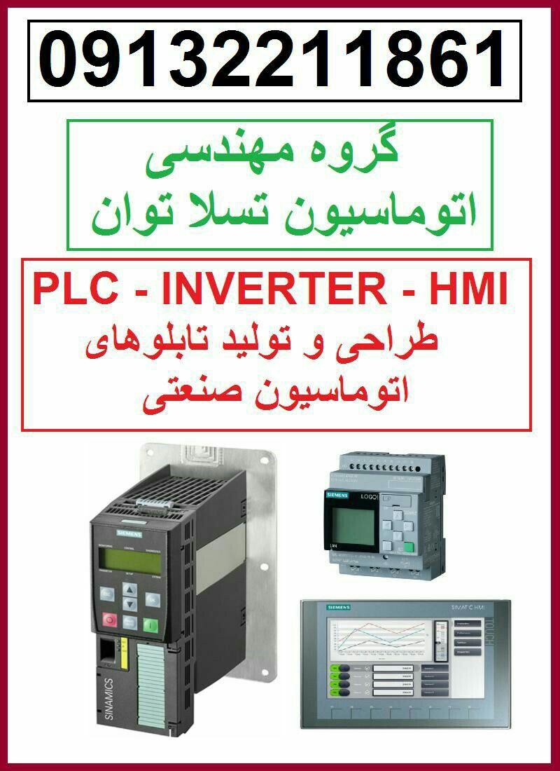 مهندس محمدیان 09132211861 تعمیر سرویس تعمیرات پانل های لمسی Touch
