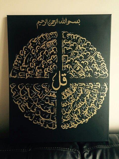 4 Quls Circular 4qul Arabic Calligraphy Islamic Art Calligraphy Islamic Art Arabic