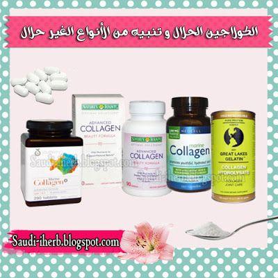 الكولاجين الحلال من اي هيرب Collagen Shampoo Bottle Convenience Store Products