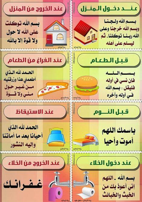 أدعية مشروعة Islameyat Islam Facts Islam Islam Religion