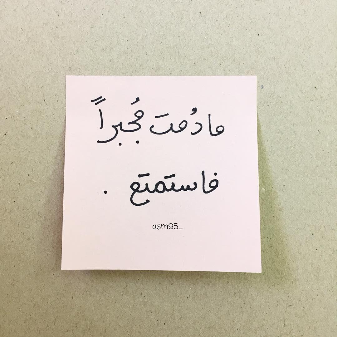 Asma A On Instagram ما د مت م جبرا فاستمتع Words Positive Quotes Quotations