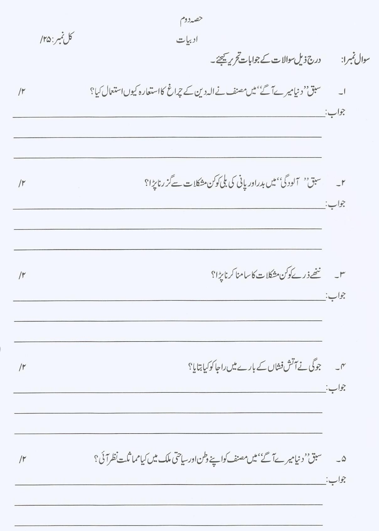 small resolution of Urdu Past Paper (Grade – 7)   Past papers