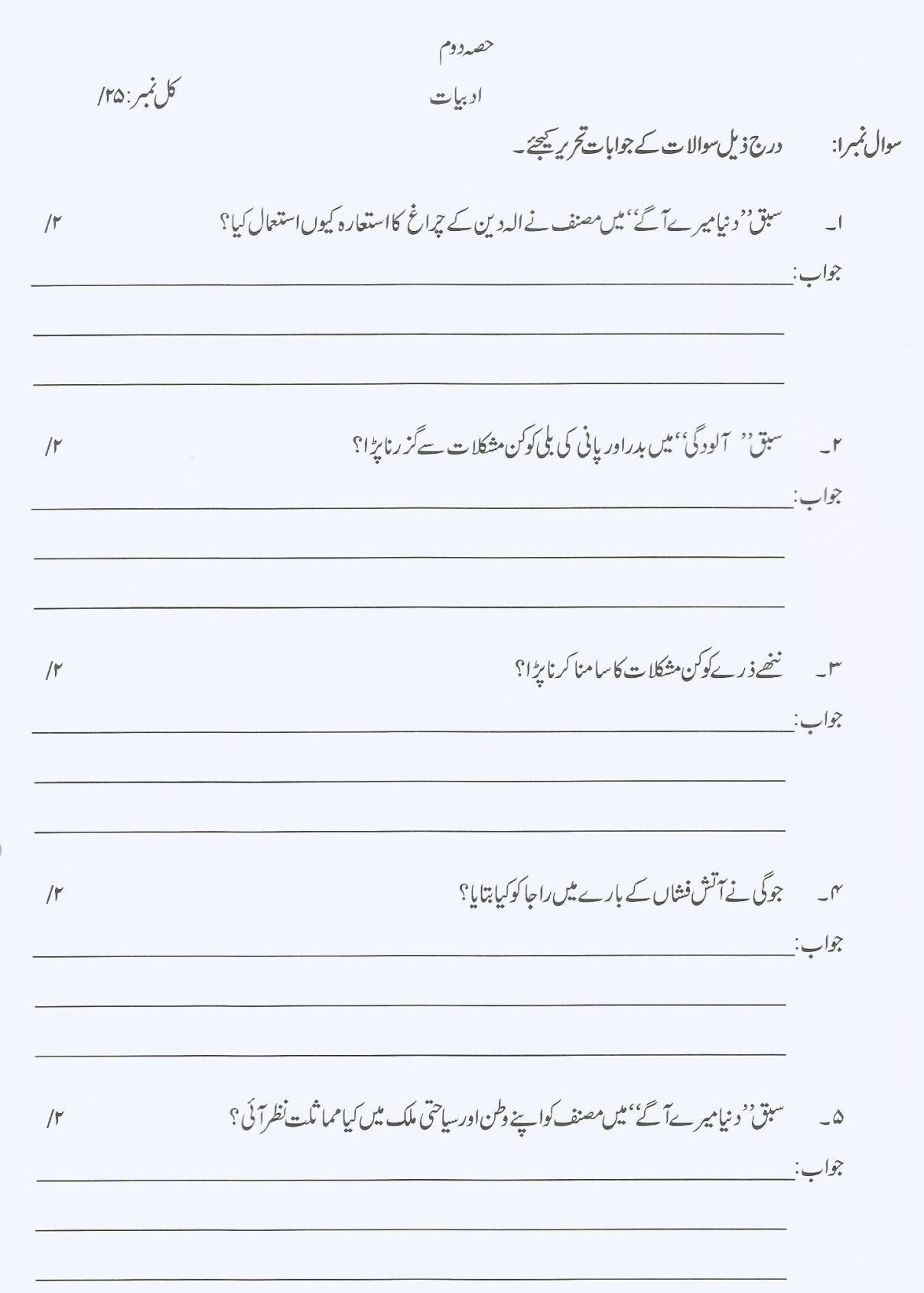 Urdu Past Paper Grade 7 In