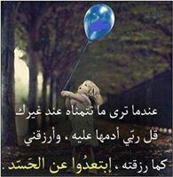 ابتعدوا عن الحسد Am Words Sayings Life