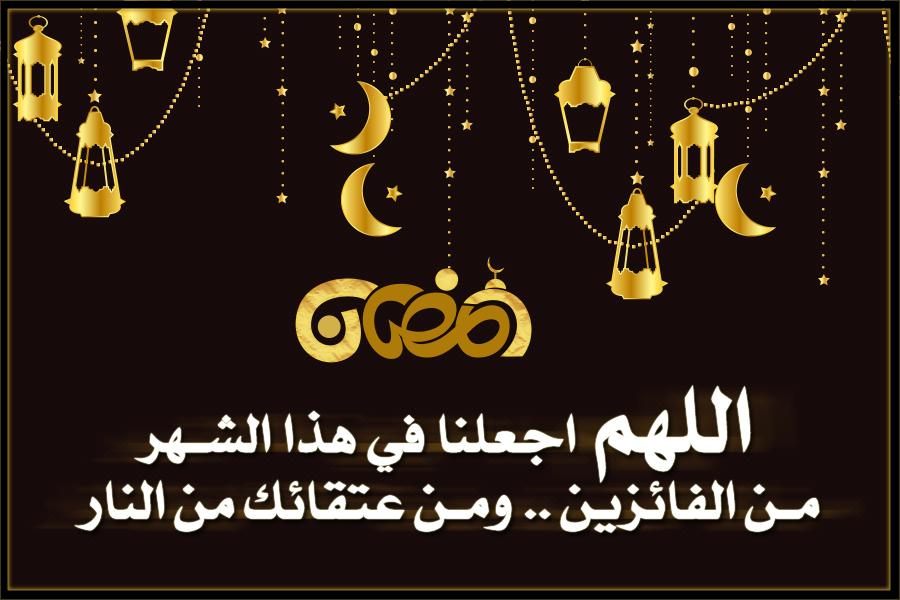اللهم اجعلنا في هذا الشهر من الفائزين ومن عتقائك من النار Arabic Calligraphy Poster Art