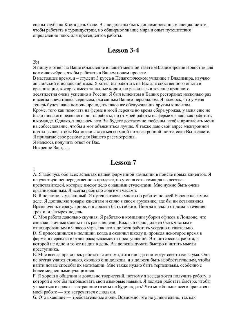 Скачать бесплатногдз по русскому языку для 6 класса