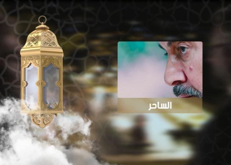 موعد وتوقيت عرض مسلسل الساحر على قناة سما السورية رمضان 2020 Christmas Ornaments Novelty Christmas Holiday Decor