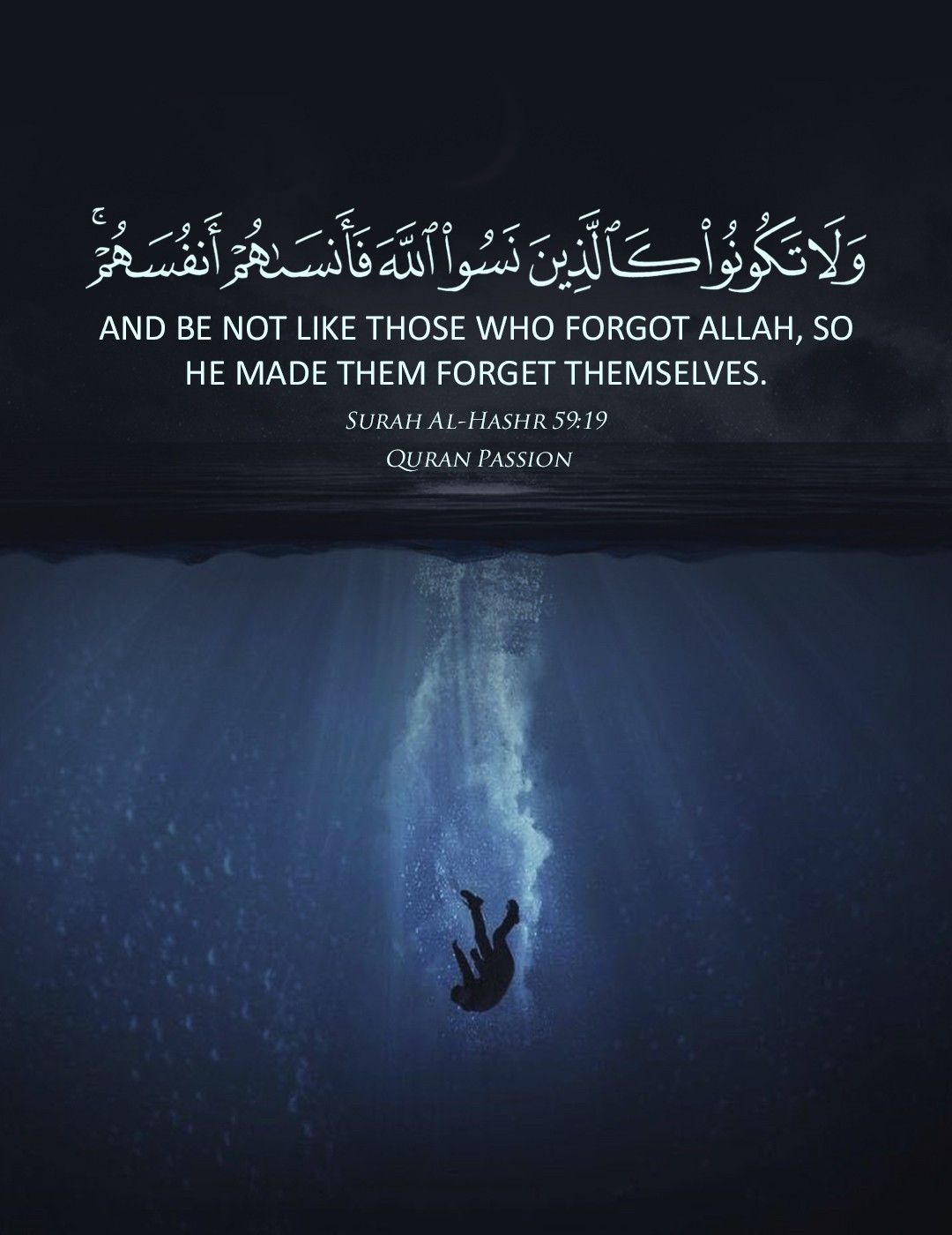 و ل ا ت ك ون وا ك ال ذ ين ن س وا الل ه ف أ نس اه م أ نف س ه م استغفروه Quran Quotes Verses Quran Quotes Islamic Quotes