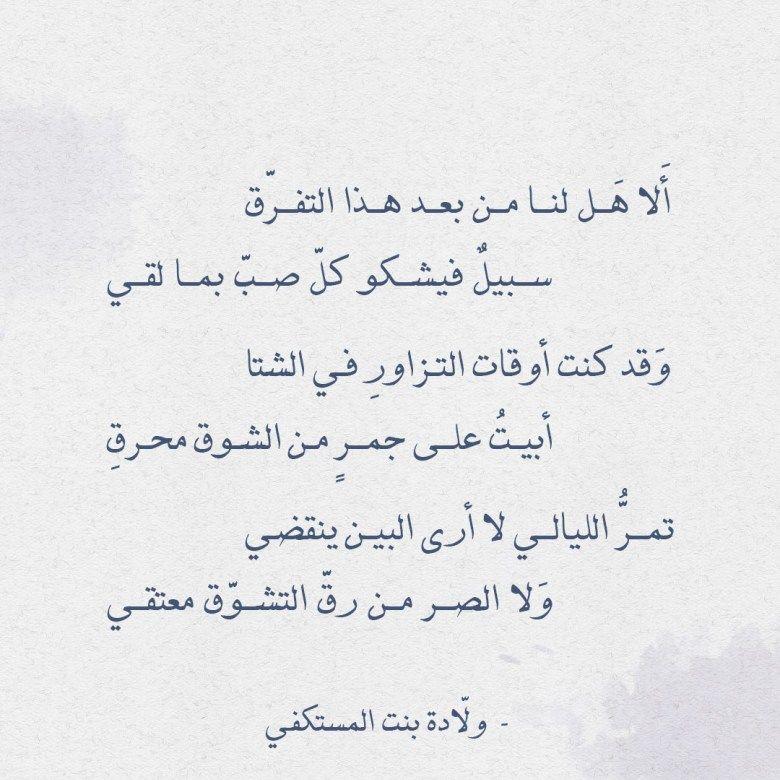 شعر ابن الرومي نظرت فأقصدت الفؤاد بسهمها عالم الأدب Arabic Quotes Quotes Arabic Calligraphy