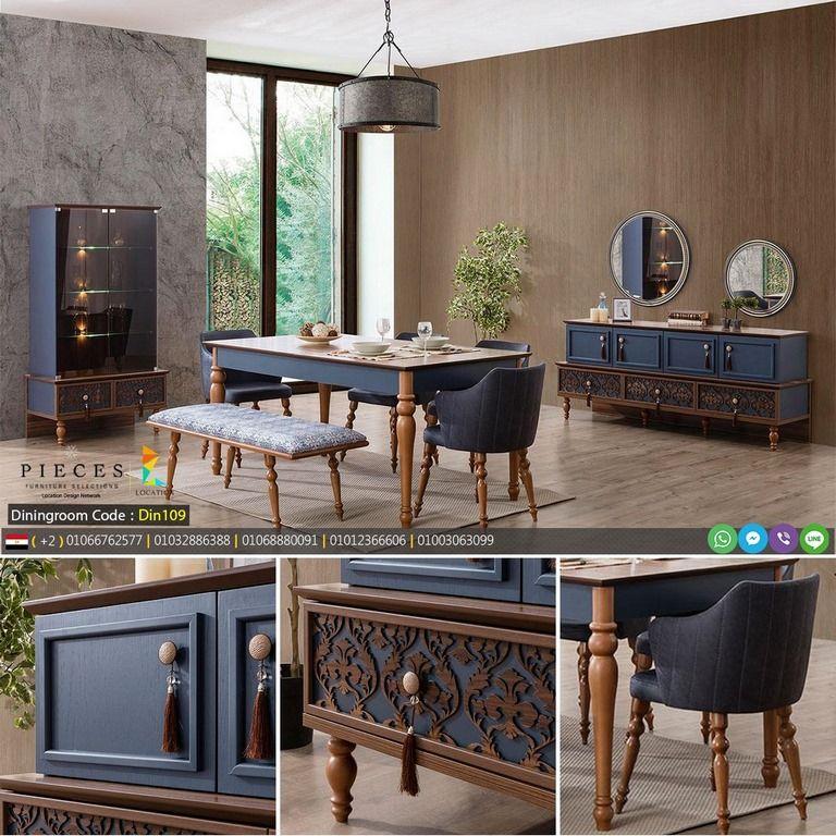 غرف سفره مودرن كامله 2019 2020 لوكشين ديزين نت Dining Chair Design Home Decor Furniture