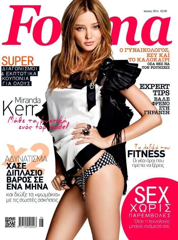 Miranda Kerr, Forma Magazine [Greece] (June 2014)