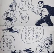 Image result for ロボット三等兵