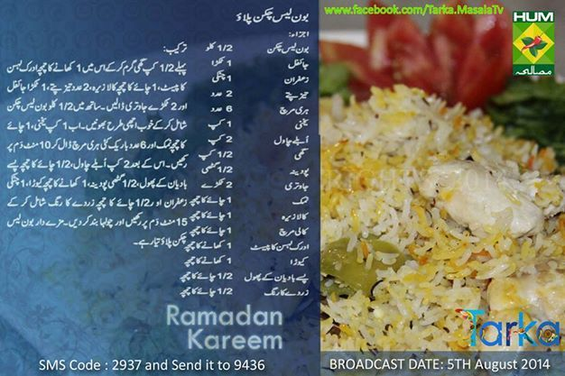 Boneless Chicken Pulao Main Course Dishes Urdu Recipe Masala Recipe