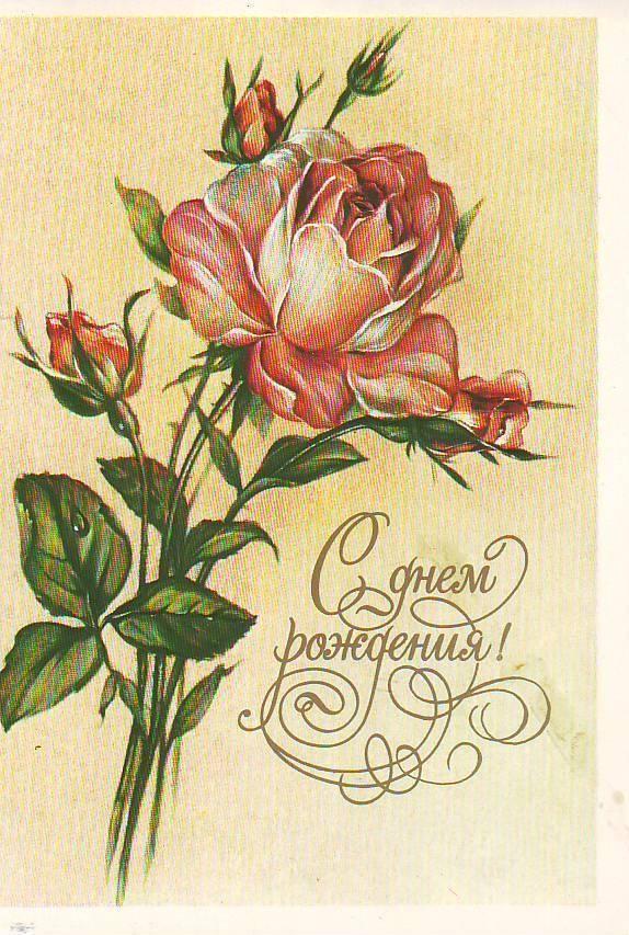 советские поздравительные открытки ко дню рождения собранный