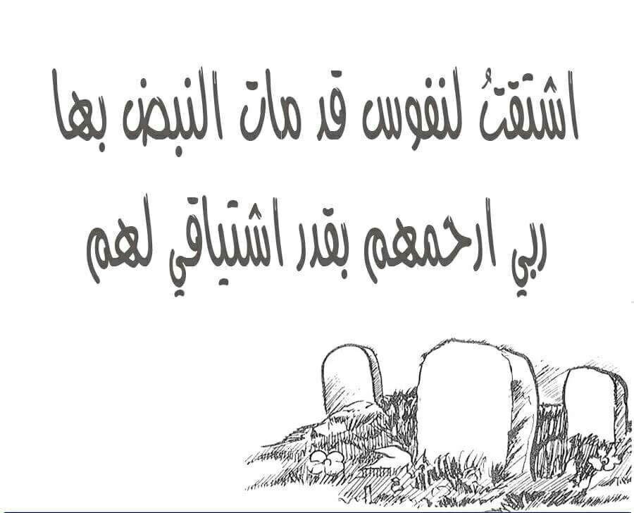ربي ارحم اختي حبيبتي Words Arabic Quotes Quotes