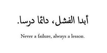 Never a failure, always a lesson | Warrior tattoos, Arabic