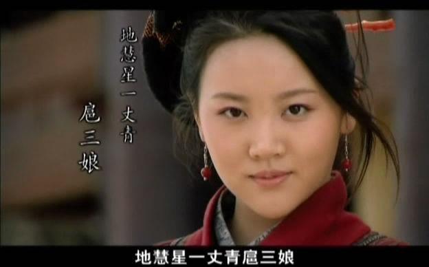 一丈星 扈三娘 Hu Sanniang   ♥ ...