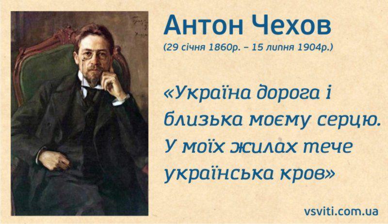 Давайте поговоримо про українського письменника Антона Павловича Чехова (1860-1904). Так, ви не помилилися: про українського. Якщо бути справедливим – про