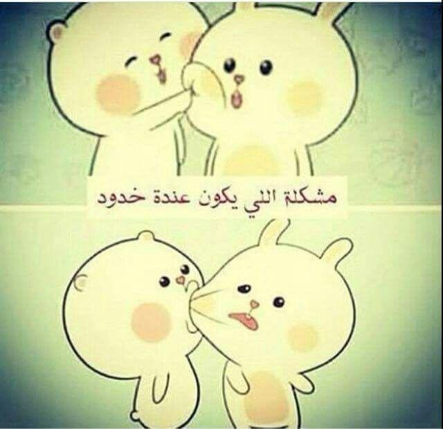 احلى ناس يلي عندهم خدود Cute Cartoon Wallpapers Arabic Funny Beautiful Girl Drawing