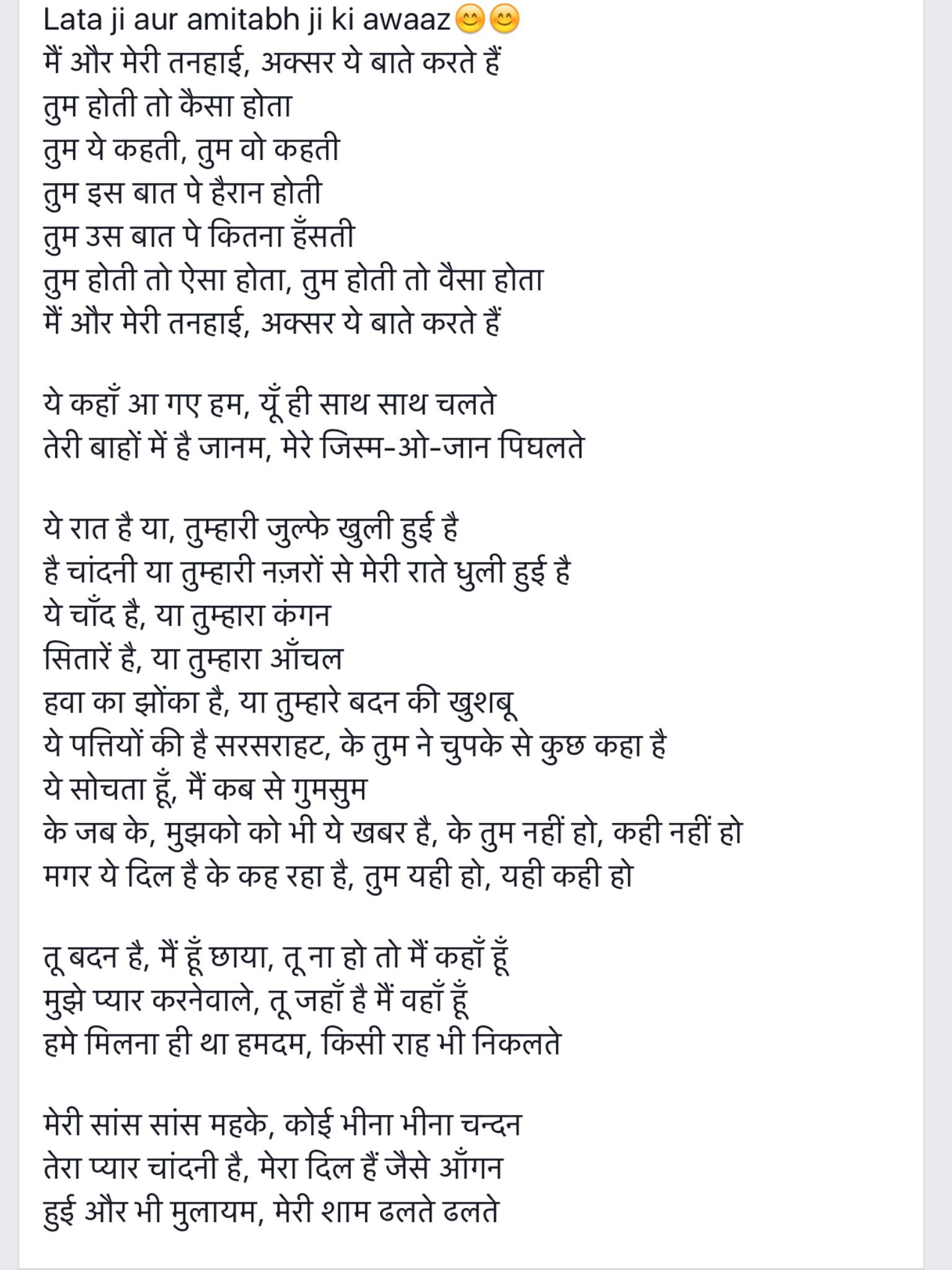 Pin By Dipti Mayee On Hindi Songs And Lyrics Old Song Lyrics Hindi Old Songs Love Songs Lyrics Female model required for hindi movie by senger movies & entertainment. pinterest