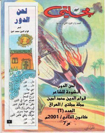 الحياة للاطفال Magazines For Kids Baghdad Iraq