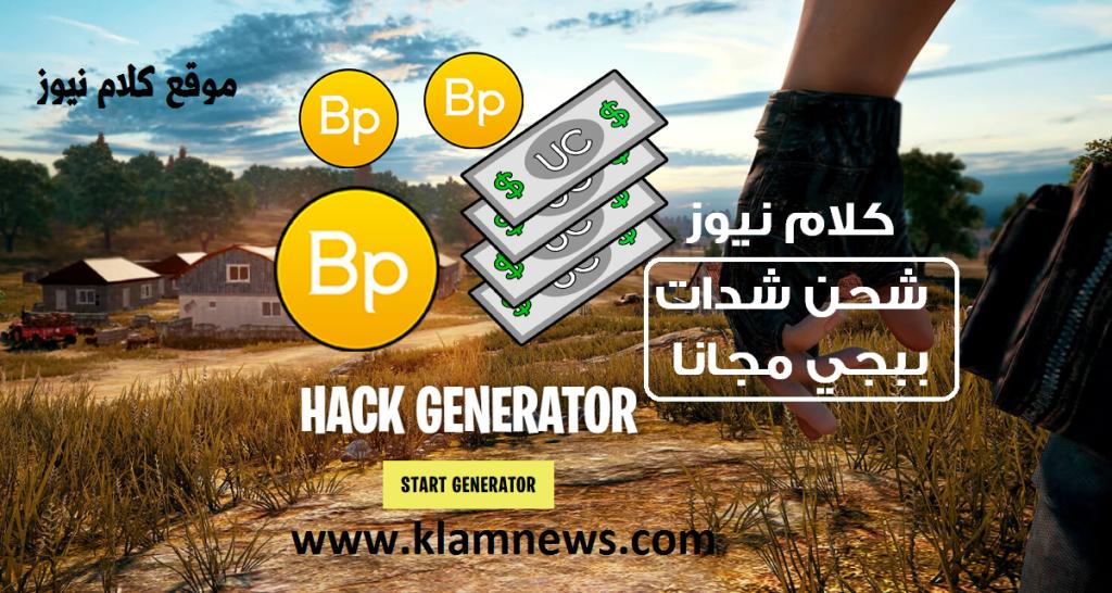 الان موقع Pubguc20com شدات ببجي Free Uc Pubg 2020 كلام نيوز Generation Site Hacks