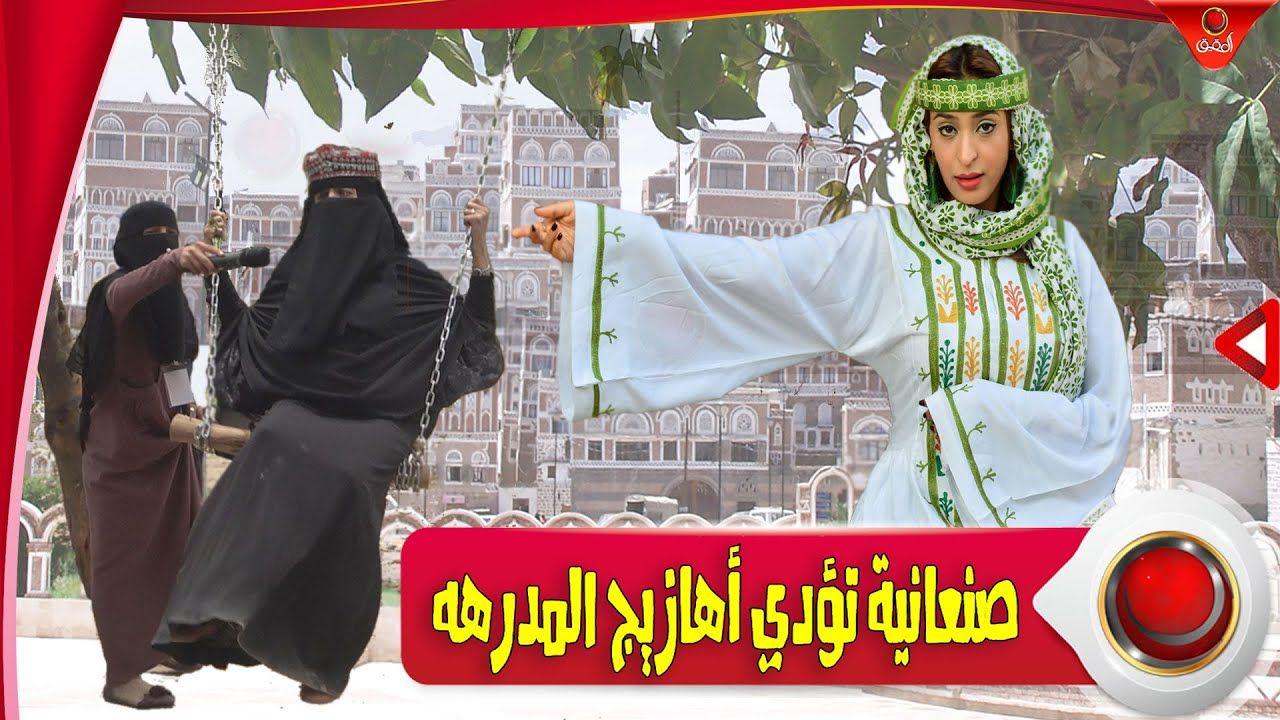 شيلات يمنيه أهازيج المدرهة بصوت صنعانية واروع المنشدين Fashion Hijab
