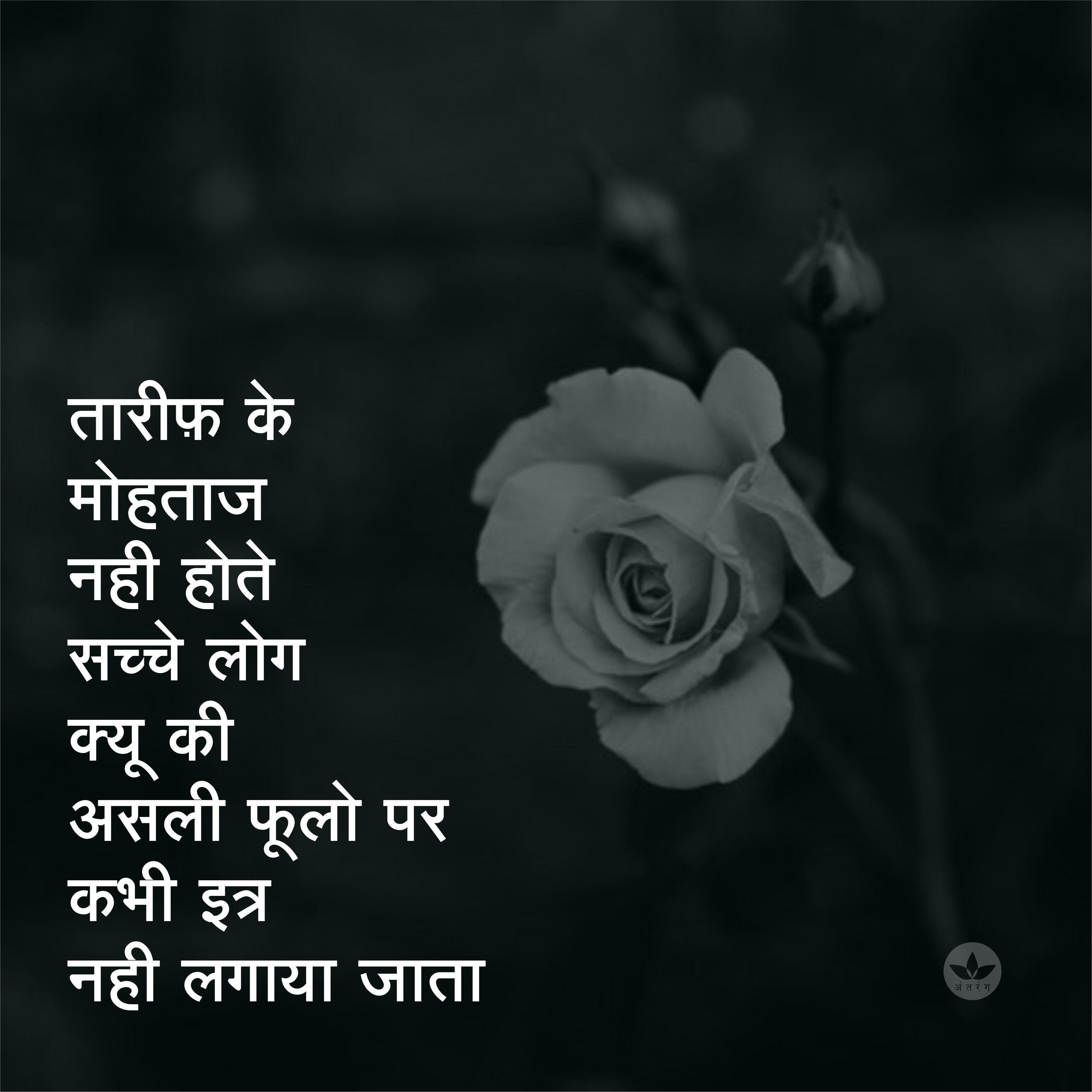Pin By Nilesh Gitay On Shayari Hindi Quotes Inspirational Quotes Hindi Quotes Images