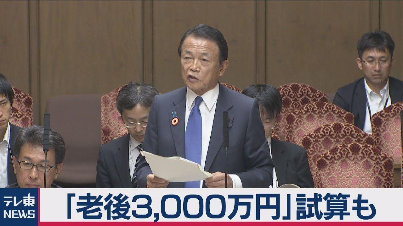 金融庁「3,000万円必要」別の試算で 麻生大臣閣議後   麻生, 閣議, 大臣