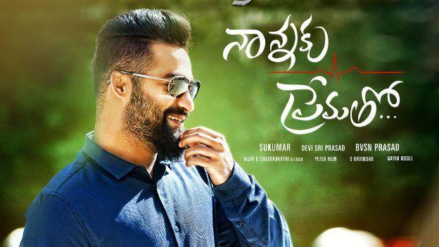 Nannaku Prematho Movie Released Recently Has A Very Good Background