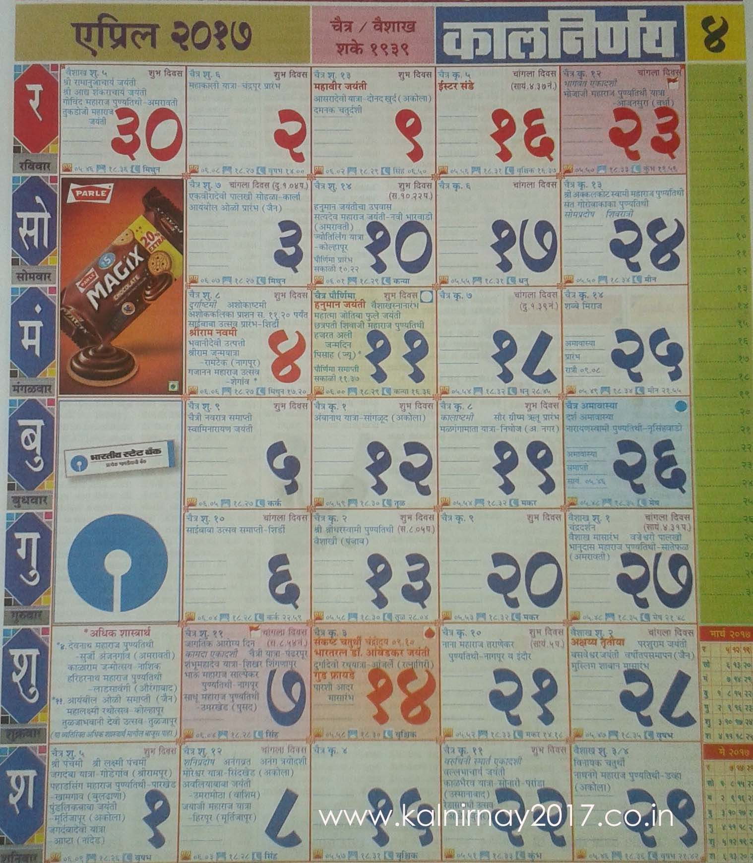 Calendar October 2017 Kalnirnay
