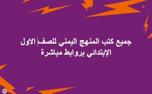 تحميل جميع كتب المنهج اليمني للصف الاول الإبتدائي 1 Pdf برابط مباشر First Grade Books Curriculum