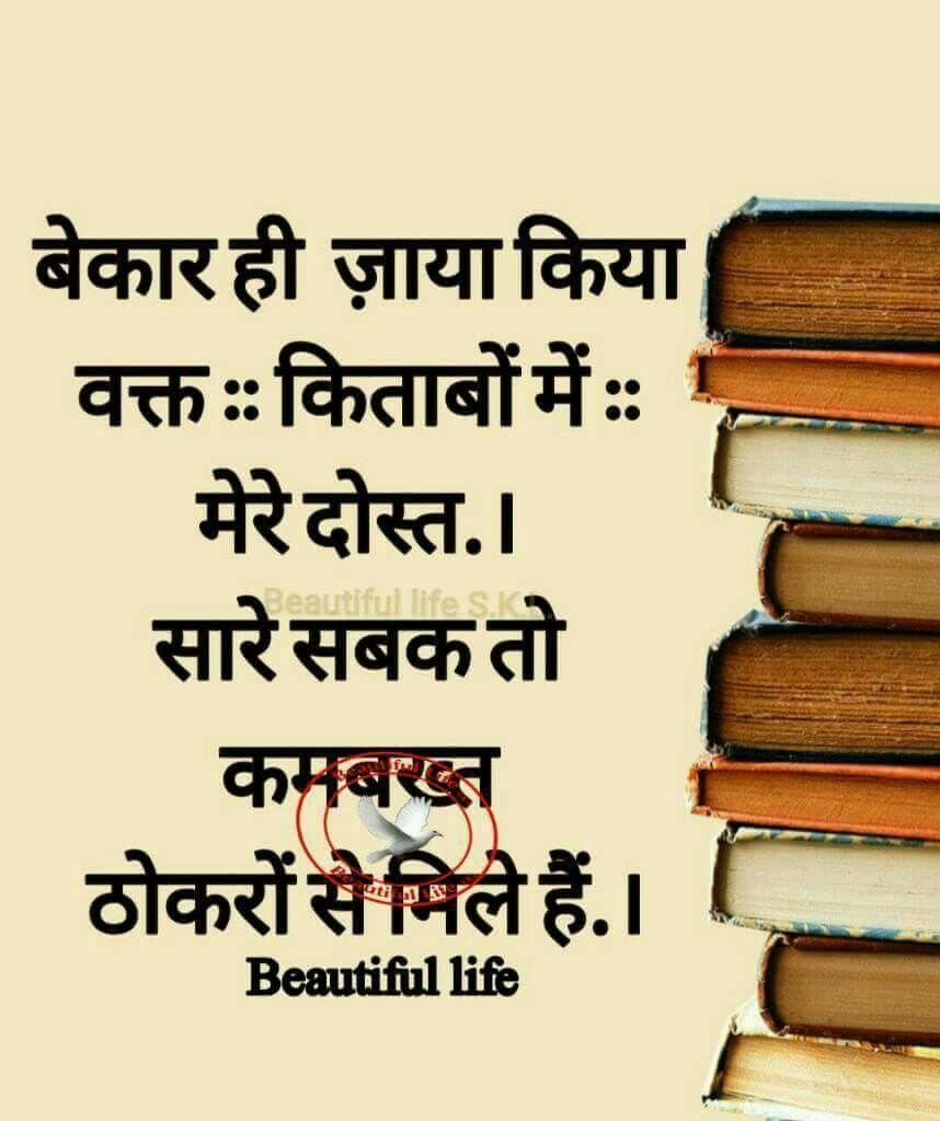 Sorthiya Reshma Heart Touching Shayri Hindi Quotes Quotes