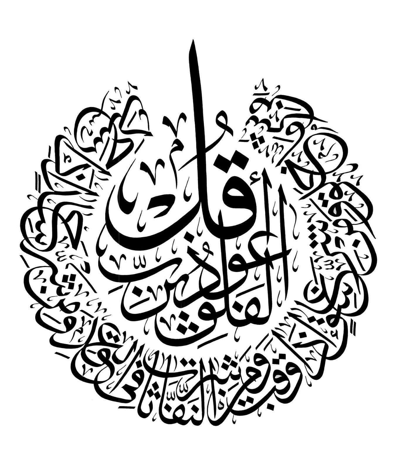 Felak Suresi Arapça kaligrafi sanatı, Islam hat sanatı