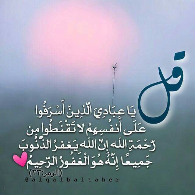 قل يا عبادي الذين أسرفوا Quran Verses Holy Quran Quran