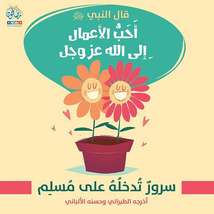 سرور تدخله على مسلم Islam For Kids Islamic Phrases Islam Beliefs