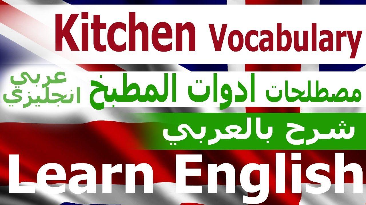 Pin On تعلم الانجليزية للمبتدئين