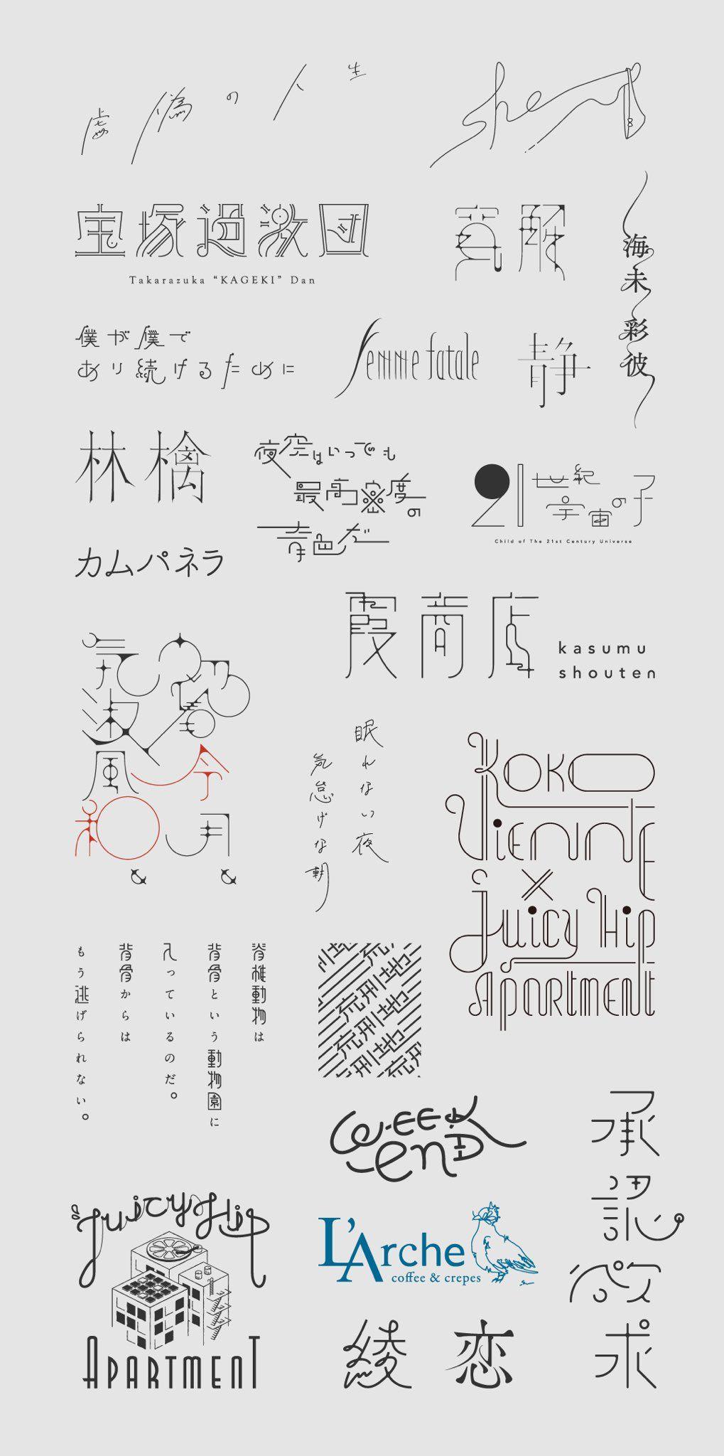 Logo ロゴタイプ おしゃれまとめの人気アイデア Pinterest Chiemi Shijo パンフレット デザイン タイポグラフィー デザイン レタリングデザイン