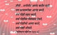 Love Quotes For Her In Marathi Love Quotes For Her Pinterest