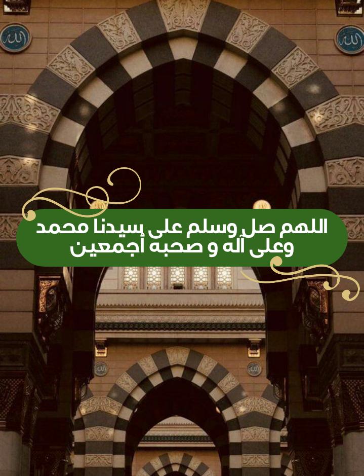 اللهم صل وسلم على سيدنا محمد Happy Islamic New Year Islamic New Year Islamic Wallpaper Hd