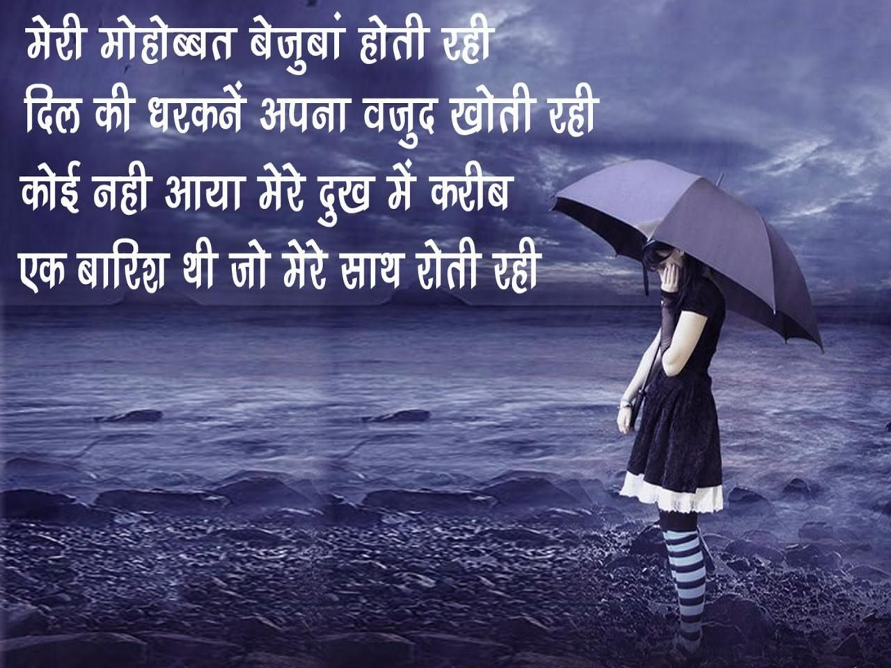 Wallpaper download love sad - Best Very Sad Images Of Love Very Sad Love Shayari Image In Hindi For Lover