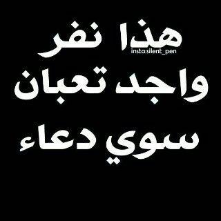 سوي دعاء حق انا م Quotes Arabic Calligraphy Calligraphy