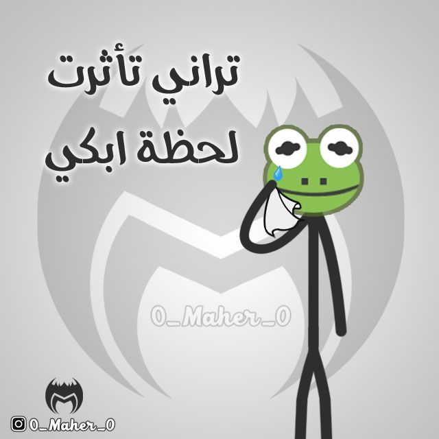 كولكشن الضفدع الضفدع الاخضر الضفدع كيرمت كوميك الضفدع تحشيش ستيك مان الضفدع Funny Comments Funny Arabic Quotes Cute Cartoon Wallpapers