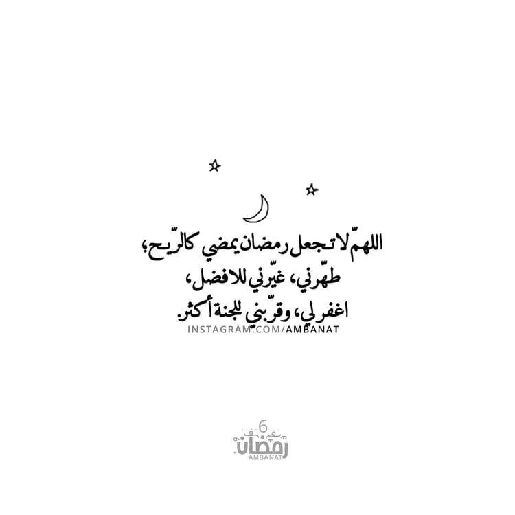 ٦رمضان Tumblr Instagram Weheartit Ambanat Ramadan Quotes Islamic Inspirational Quotes Islamic Quotes