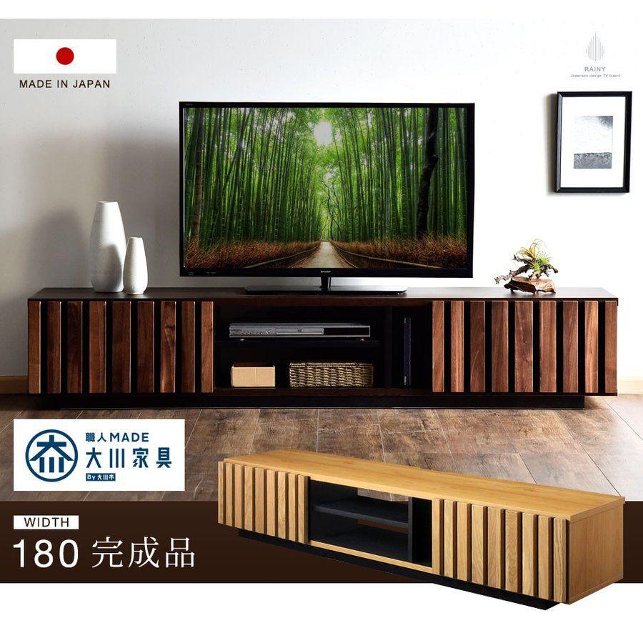 テレビ台 完成品 ローボード 収納 おしゃれ テレビボード 幅180 テレビ
