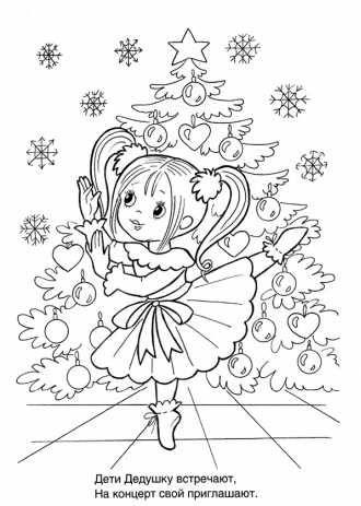 Раскраска девочка танцует возле ёлки.   Раскраски, Рисунки ...