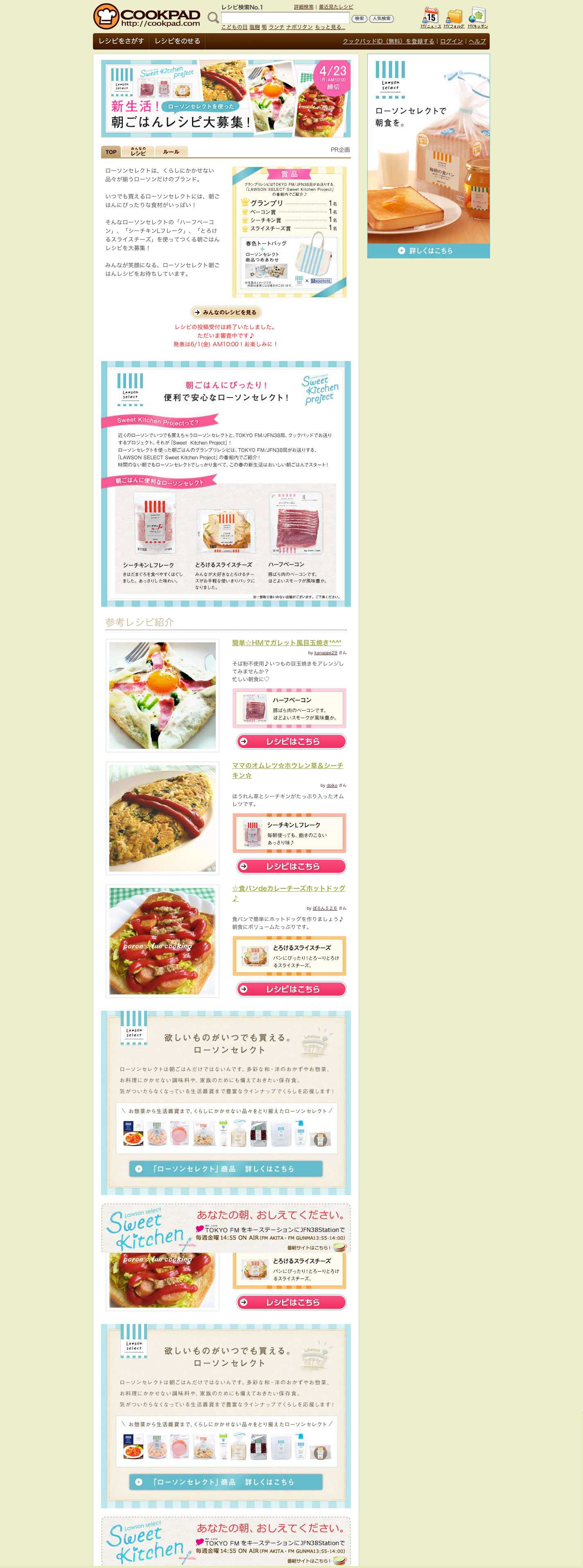 http://cookpad.com/pr/contest/index/412