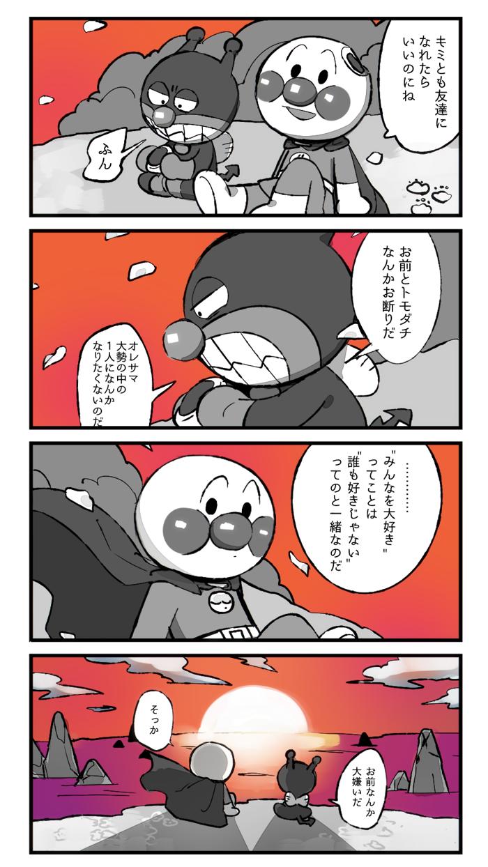 Favorite tweet by @kadikadisake // アンパンマンとばいきんまん http//
