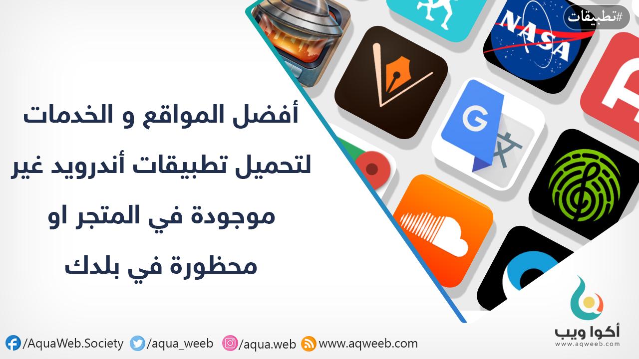 متجر تطبيقات جوجل من المتاجر القوية و إن كانت بعض التطبيقات قد لا ترقى لعقلية المستخدمين و لا تحترمهم أحيانا إلا انه يتضمن ملايين التطبيقات Blog Blog Posts App
