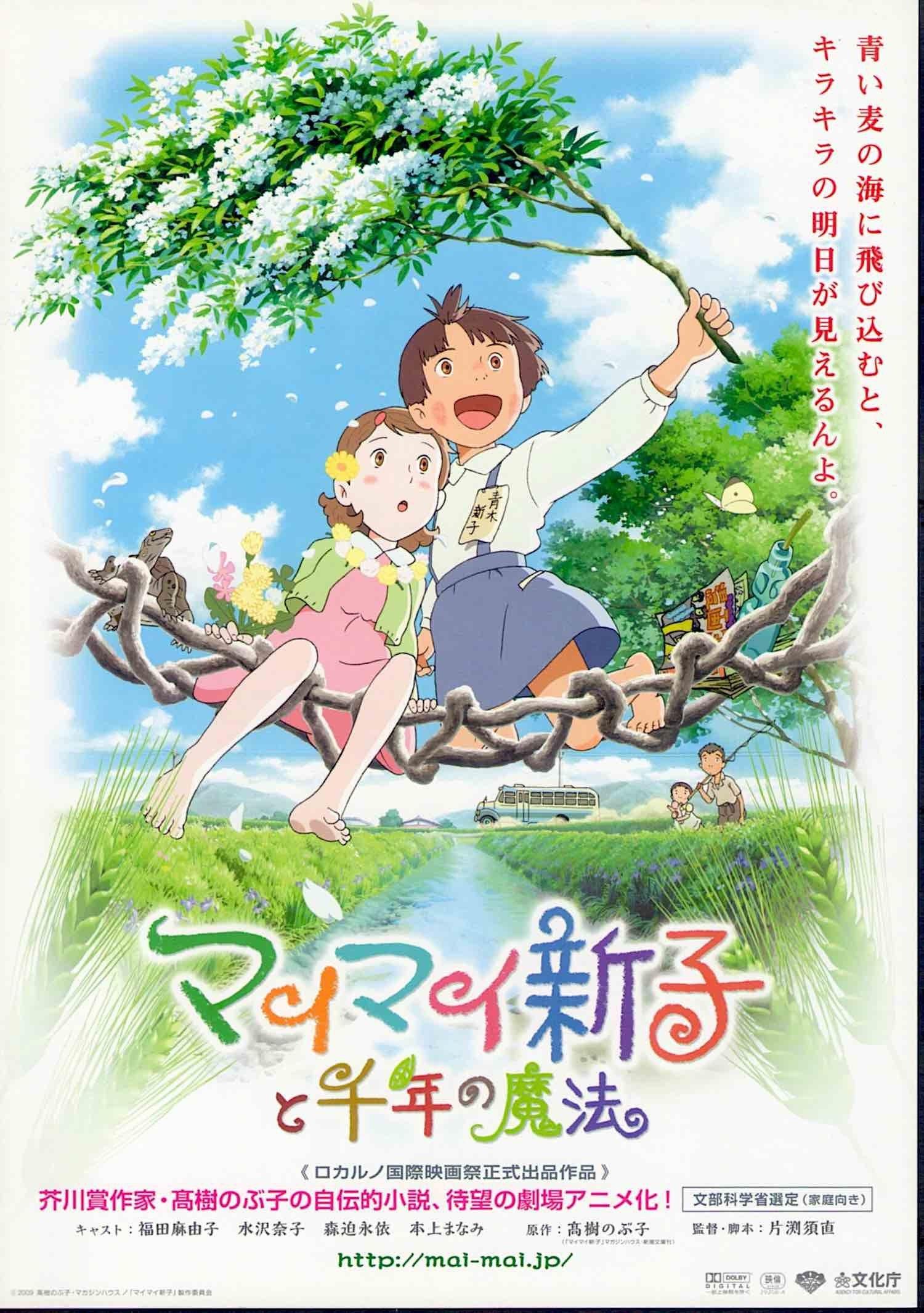 Mai Mai Miracle Japan Anime, Sunao Katabuchi 2009